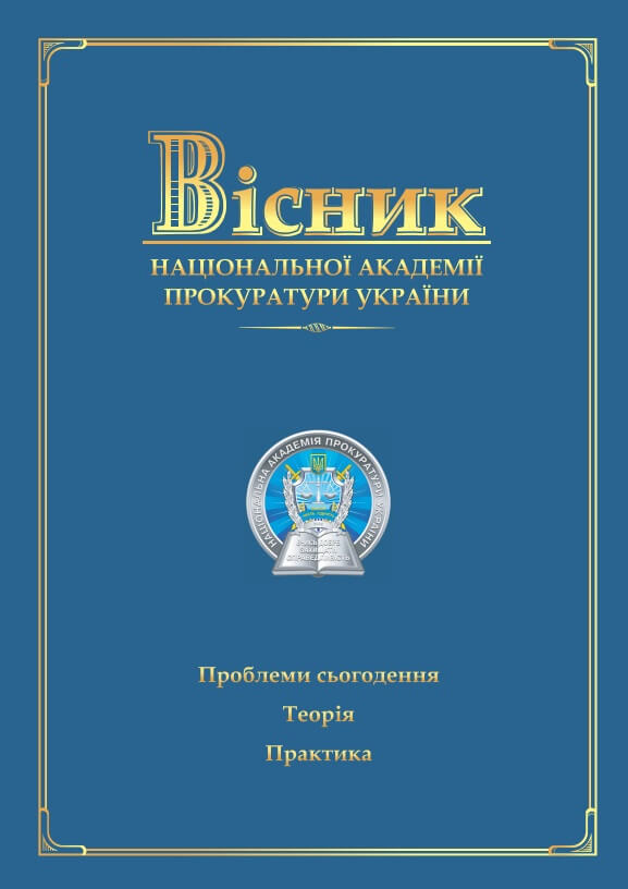 Journal of the National Prosecution Academy of Ukraine №1(53)'2018