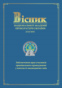Journal of the National Prosecution Academy of Ukraine №2(54)'2018