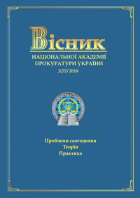 Journal of the National Prosecution Academy of Ukraine №3(55)'2018