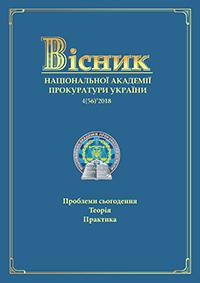 Journal of the National Prosecution Academy of Ukraine №4(56)'2018