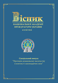 Journal of the National Prosecution Academy of Ukraine №4/2(58)'2018