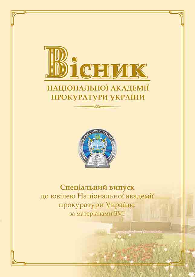 Journal of the National Prosecution Academy of Ukraine №4/1(51)'2017