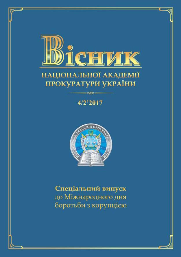 Journal of the National Prosecution Academy of Ukraine №4/2(52)'2017